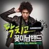 Sung Joon - Wake Up [Shut Up Flower Boy Band OST]