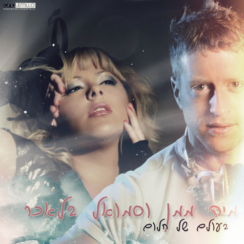 Samuel Blacher feat. Maya Maman - Beolam Shel Halom (Radio Edit)