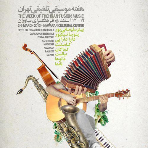 گزارش رادیو بوم از هفته موسیقی تلفیقی تهران ❊ بخش اول