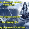 Maha shivaratri special 2013