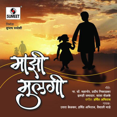 Mazi Mualgi (+1 n) , lyrics -pradeep niphadkar, Singer