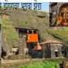 Paach Pandavana Aala Sanghva..(Marathi Kolisong)