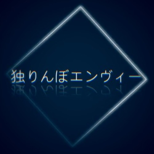 独りんぼエンヴィー -acoustic ver.- 【LUKEx3】