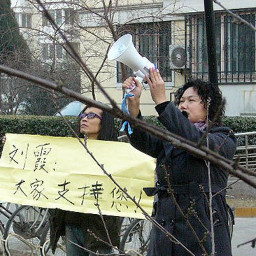 声援刘霞4人被扣 记者遇袭