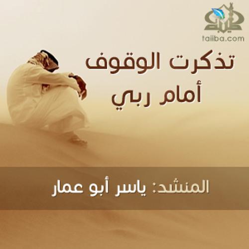 تذكرت الوقوف أمام ربي / ياسر أبوعمار
