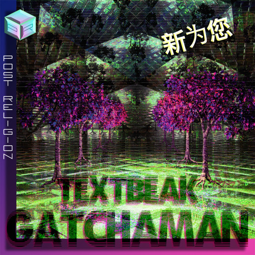 GATCHAMAN (STRANGE POWERS REMIX)