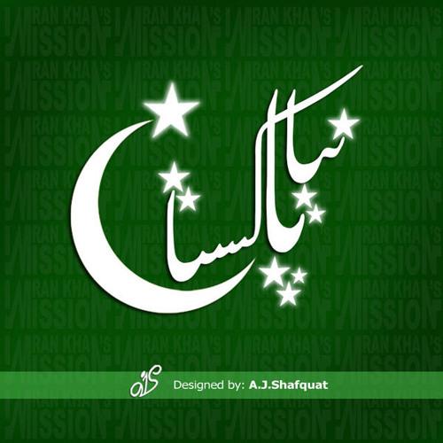 Bolo Kon bachye ga Pakistan