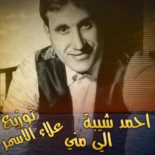 الي مني احمد شيبة توزيع علاء الاسمر