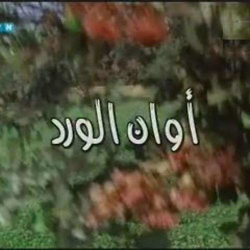 تيتر بداية مسلسل أوان الورد - موسيقى خالد حماد