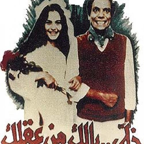 عمر خيرت - خلى بالك من عقلك