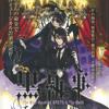 Yuya Matsushita - Hallucination (Kuroshitsuji Musical 2) Cover