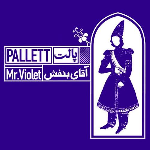 Pallett - Rain Again / باز باران - آقای بنفش