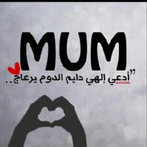 عَيِد الَأم ..♥