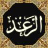 تلاوة من سورة الرعد - مصطفى إسماعيل - 1946 - من فضلك انظر الوصف