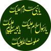 Mustafa Janay Rehmat pay Lakho Sal'lam - Haji Mushtaq Attari Reh'matulah Alay