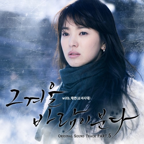 Taeyeon - And One ('That Winter, The Wind Blows' OST) (Full version)
