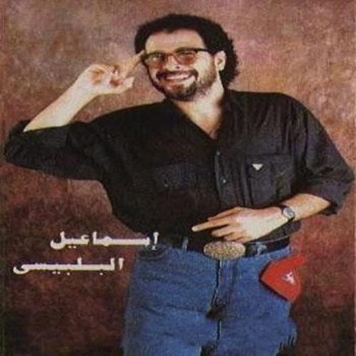 Esmael El Belbesy - El Ghorba