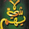 La Shay2 Yahom D - 02 - Imsa7i Dam3at Al-Hozen