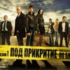 Под Прикритие Soundtrack - Ben and Aaron Wheeler - I'm a Vip