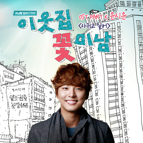 Yoon Shi Yoon - Want To Be A Couple (Ost Flower Boy Next Door) Cover