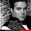Ali abdolMaleki - Khosh Behalet (128)