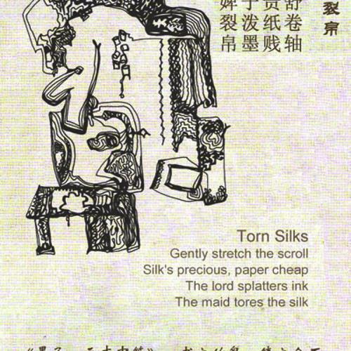 裂帛 (Torn Silks)