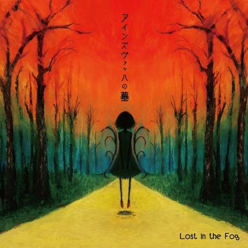 LOST IN THE FOG - Suicide Parade(Album version)