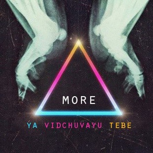 ▲more - ya vidchuvayu tebe