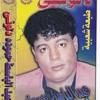 Download اه من الليالى - عبد الباسط حمودة Mp3