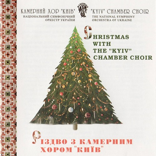 Kyiv Chamber Choir - Ukrainian Christmas - Boh sia rozhadaye (The Saviour is born)