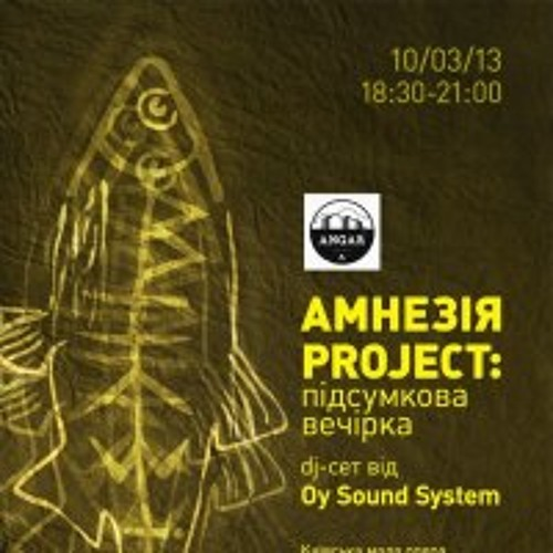 Amnezia sound 2