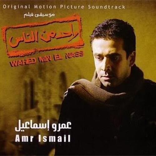 Amr Ismail - Wahed Min El Nas | عمرو إسماعيل - واحد من الناس