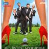 Что творят мужчины (2013) смотреть онлайн бесплатно в хорошем качестве