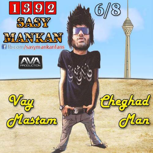 Sasy Mankan - Vay Cheghad Mastam Man (MUSIC IS MY LIFE)