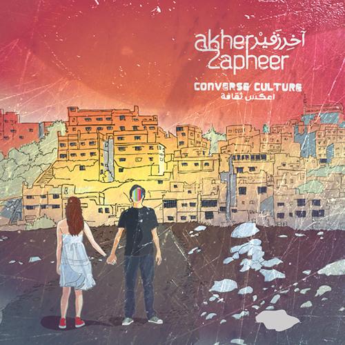 Akher Zapheer - Testa'i Metel El Shams اخر زفير - تسطعي متل الشمس