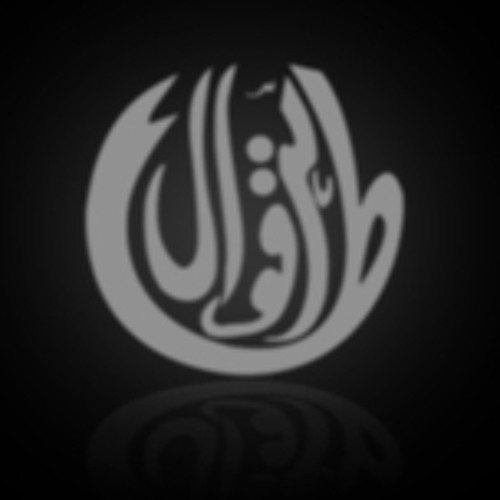 Alif Allah pt. 1