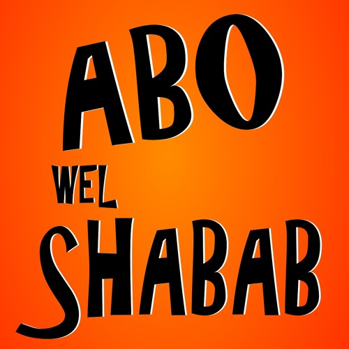 Elnas Mabter7amsh - Abo Wel Shabab