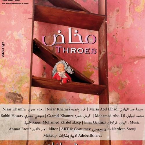"The Run - Elias Garzuzi (""Makhad - Throes"" Film - Soundtrack)"