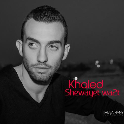 Khaled - Shewayet Wa2t | خالد - شوية وقت