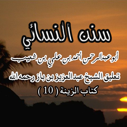 سنن النسائي كتاب الزينة تعليق الشيخ عبدالعزيز بن باز رحمه الله 10