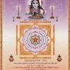 Mahamrityunjaya Mantra (by Anuradha Paudwal)