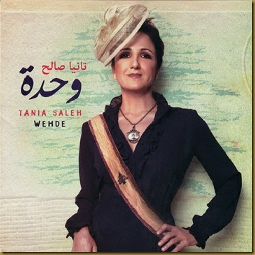 Tania Saleh - Ayya Shee| تانيا صالح - أيّا شي