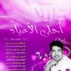 Download أحلى الأعياد (عيد الأم) الفنان علي مهنا Mp3