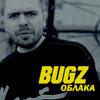 Bugz - Облака