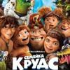 Семейка Крудс смотреть онлайн фильм 2013 в HD 720