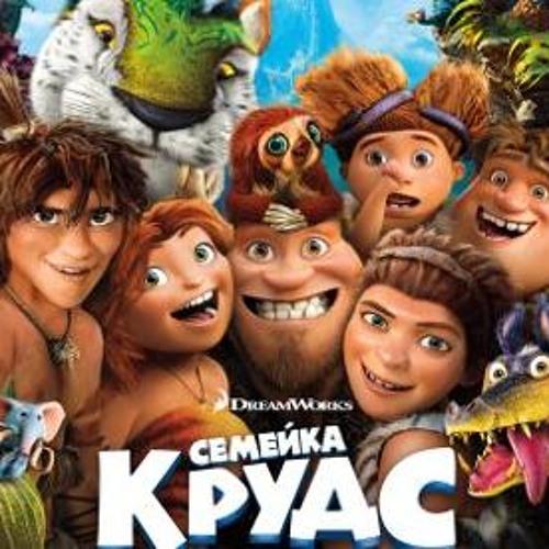 Семейка Крудс смотреть онлайн в хорошем качестве фильм 2013