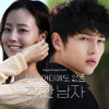 Song Joong Ki 송중기 - Really 정말 (OST Innocent Man/ Nice Guy 차칸남자) cover