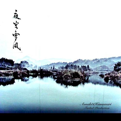 夜空雪風(preview of himawari's parts)