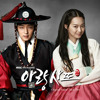 Love And Love, Baek Ji Young  (iseng Mode) Arang And The Magistrate OST