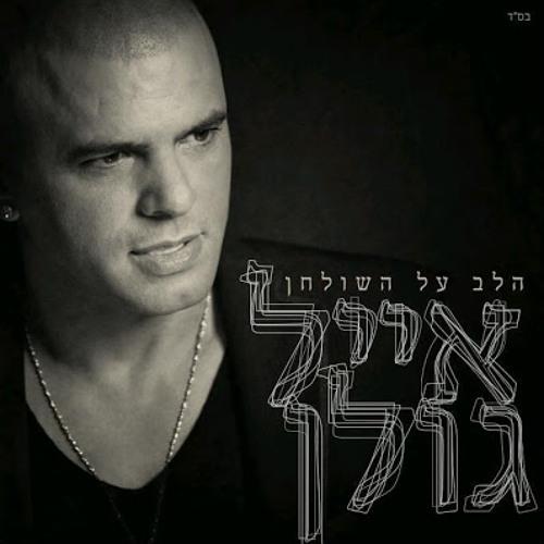 Eyal Golan Feat. Offer Nissim Eshal אייל גולן ועופר ניסים